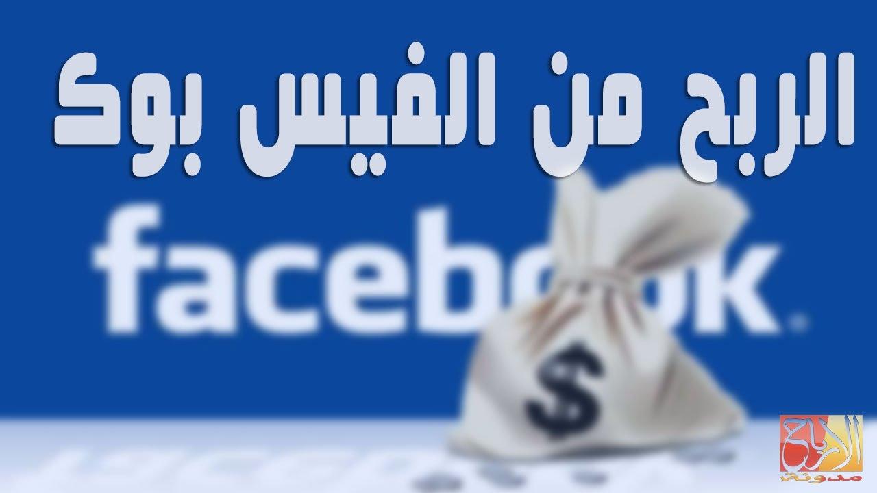الربح من الفيس بوك عن طريق اديومي