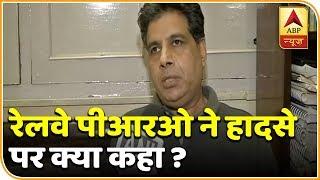 अमृतसर ट्रेन हादसा: देखिए रेलवे पीआरओ ने हादसे पर क्या कहा?   ABP News Hindi