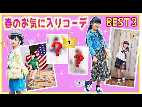 かんなあきらの私服♪春のお気に入りコーデ☆ベスト3!