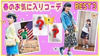 かんなあきらの私服♪春のお気に入りコーデ☆ベスト3! thumbnail