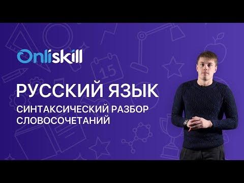 Русский язык 8 класс : Синтаксический разбор словосочетаний