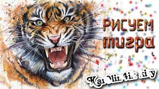 Рисуем тигра акварелью.(, 2016-02-28T11:48:10.000Z)