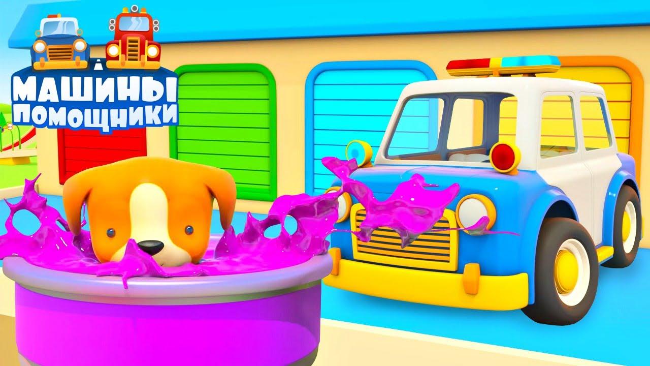 Полицейская машина и Щенок. Новая серия Машины Помощники! Мультики для детей