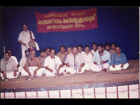Gayaka-Sangamam (1998), Lead By Kalamandalam Gangadharan