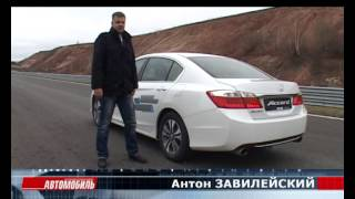 Тест-драйв Honda Accord (9). Автомобиль.05.05.13