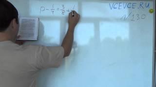 Задача №130. Алгебра 7 класс Макарычев.