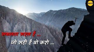 Motivational Status | Motivational Whatsapp Status | Motivational Status Video