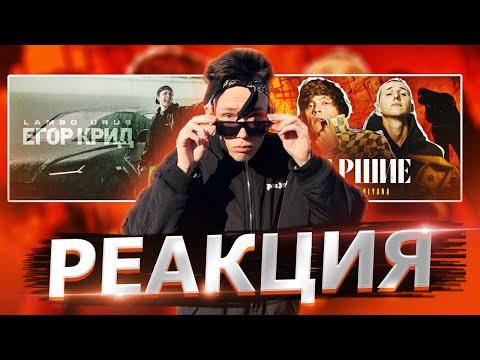 Реакция на Егор Крид - LAMBO URUS, OG Buda - Старшие (feat. Polyana)