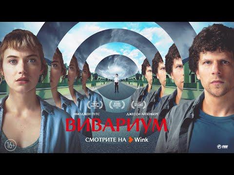 Вивариум - Русский трейлер - Видео онлайн