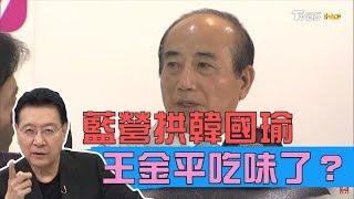 國民黨內齊拱韓國瑜,王金平吃味了?!少康戰情室 20190319