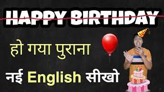 Wish Happy Birthday in New English || हिन्दी में