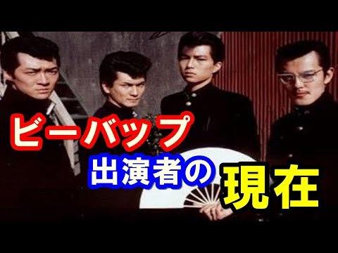ビー・バップ・ハイスクール!!出演者の現在を追ってみた!!【芸能人】