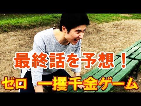 【ドラマ】ゼロ一獲千金ゲームの最終話を予想して再現VTRを作ってみたwww