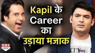 Kapil का Krushna ने फिर उड़ाया मजाक, इस बार बोल दी चौंकाने वाली बात