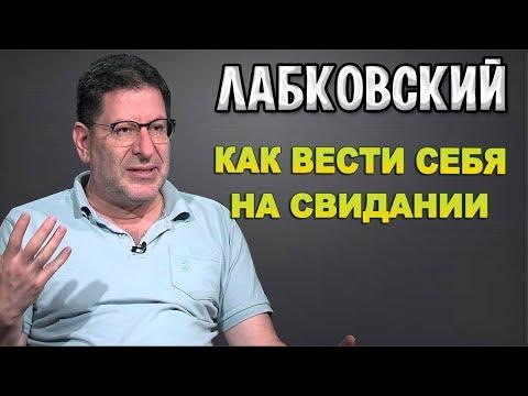 Михаил Лабковский - Как вести себя на свидании