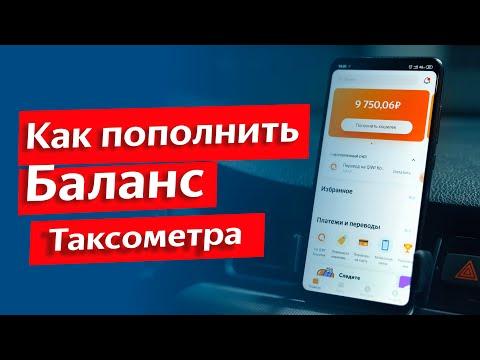 Как пополнить Баланс Таксометра Яндекс Такси Инструкция для водителей таксопарка ИНДИ.