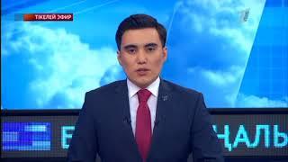 Басты жаңалықтар. 10.01.2018 күнгі шығарылым