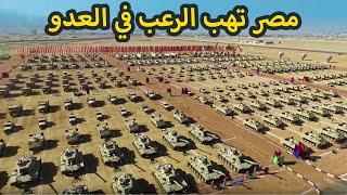 """مناورة """"قادر 2020"""" الخرافية للجيش المصري اكبر مناورة بالذخيرة الحية"""