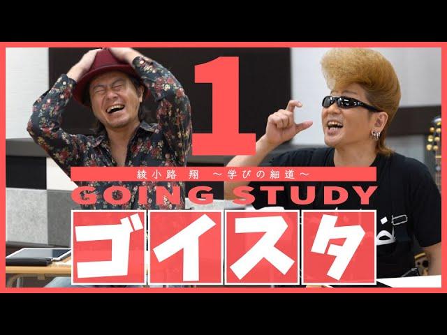 綾小路 翔が学ぶ!! 基礎からのギター&英語レッスン〜GOING STUDY〜