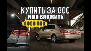 ТОР 4 БИЗНЕС КЛАССА ЗА 800 000 Р!