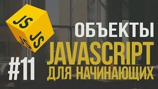 Уроки JavaScript | #11 - Объекты