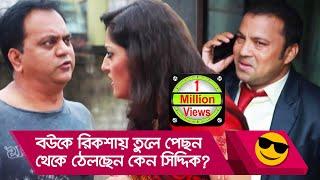 বউকে রিকশায় তুলে পেছন থেকে ঠেলছেন কেন সিদ্দিক? প্রাণ খুলে হাসতে দেখুন - Boishakhi TV Comedy