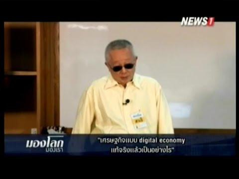 """มองโลกมองเรา """"เศรษฐกิจแบบ Digital Economy แท้จริงแล้วเป็นอย่างไร"""" ช่วงที่1 01/11/2015"""