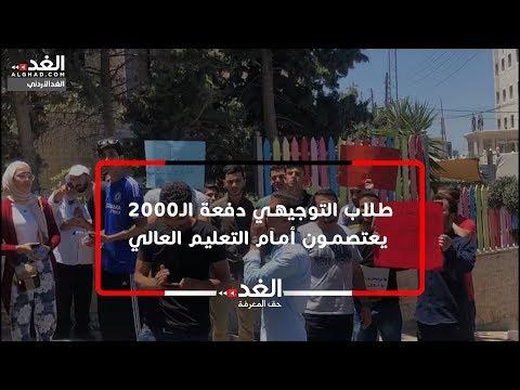 طلاب التوجيهي دفعة الـ2000 يعتصمون أمام التعليم العالي  - 13:56-2019 / 7 / 29