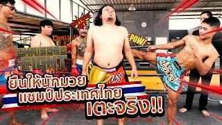 CHAISORO FIGHT - ยืนให้นักมวยเเชมป์ประเทศไทยเตะจริง!!