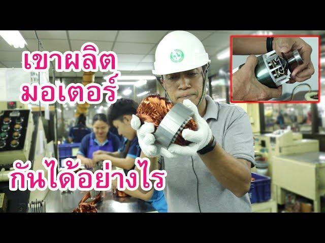 พาชมโรงงานผลิตมอเตอร์เครื่องใช้ไฟฟ้า (How do they made an induction motor)