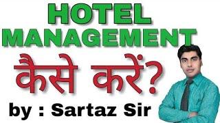 होटल मेनेजमेंट कोर्स क्या है? || What is Hotel Management course?