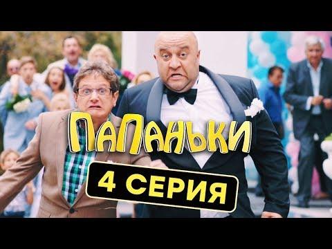 Папаньки - 4 серия - 1 сезон   Комедия - Сериал 2018   ЮМОР ICTV