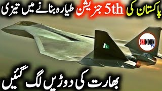 Pakistan 5th generation| Pakistan 5th generation Stealth fighter jet latest update