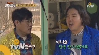 Video rimtruck 유재환의 기승전 ′화남′ 이경규 대처법 160323 EP.6 download MP3, 3GP, MP4, WEBM, AVI, FLV April 2018