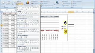 Как в Excel сделать  Графика и рисунки