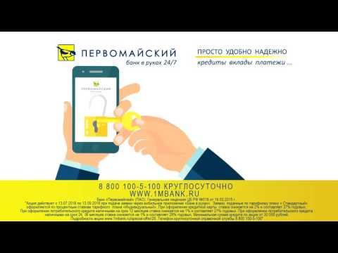 банк первомайский в москве