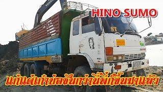 สิบล้อดั้ม-hino-fm18-185hpเจอ-sumo-220hp-บ่อดินชันๆขึ้นสบายมาก