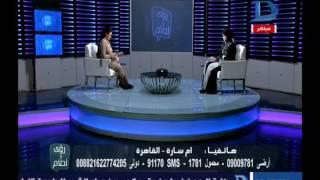 رؤى وأحلام| مع دينا يوسف حلقة 19-1-2017