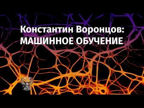 Константин Воронцов: «Машинное обучение»