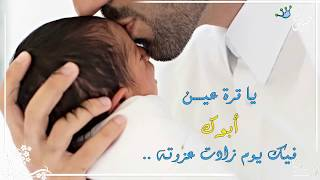 بشارة مولود جديدة✨ - ( ربي عطاني فرحتي)