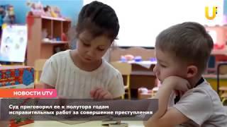 Новости UTV. Воспитательница из Ишимбая осуждена за жестокое обращение с детьми.