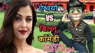 Aishwarya Rai & talking tom। ऐश्वर्या राय VS बिल्लू कॉमेडी। Aishwarya Rai songs