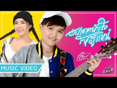 ฟังเพลง - อัปเดทหัวใจให้ฮู้แหน่ เจี๊ยบ นิสา x Wonderframe - YouTube