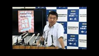 「人権意識が欠如」と陳謝 橋下氏に朝日新聞出版幹部