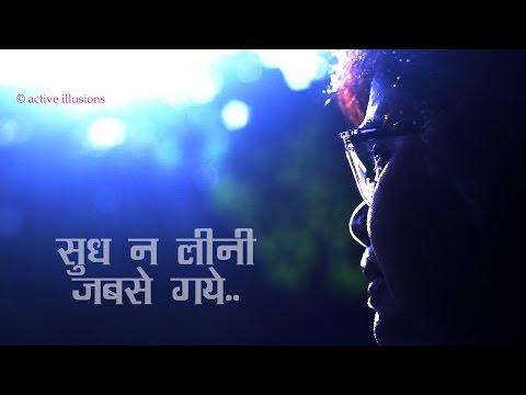 हिन्दी कविता : Thumari : सुध न लीनी जब से गये : Ranjana Mishra in Hindi Studio with Manish Gupta