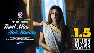 Tumimoy Hok Shomoy | Shubhamita | Adit | Bangla New Song 2016