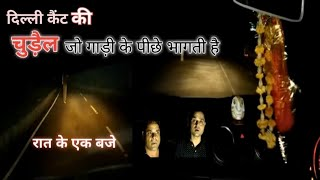 DELHI CANTT HORROR STORY , ghost story , THE REAL EXPLORE