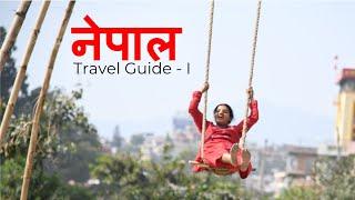 Nepal by road Travel Guide | Planning, Preparation,Things to Keep in Mind (Banbasa - Mahendra Nagar)