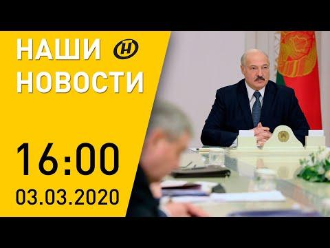 Наши новости ОНТ: Новый вице-премьер; коронавирус в Латвии и Украине; миграционный кризис в ЕС
