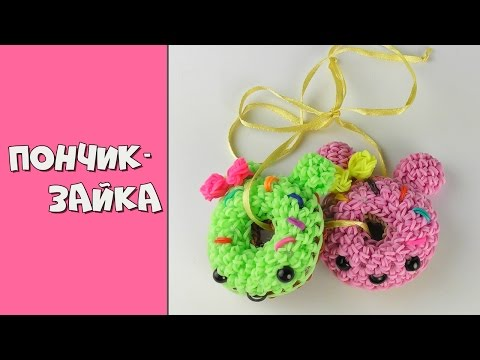Пончик-Зайка из резинок Лумигуруми Весёлый пончик на крючке